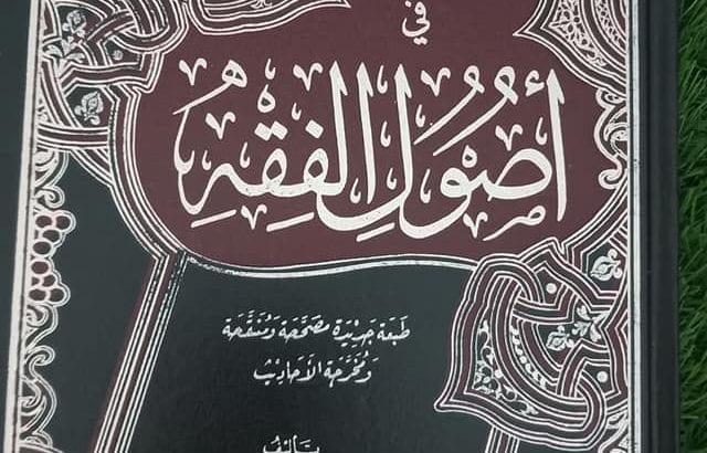 Kitab al-wajiz fi usul.al-fiqh